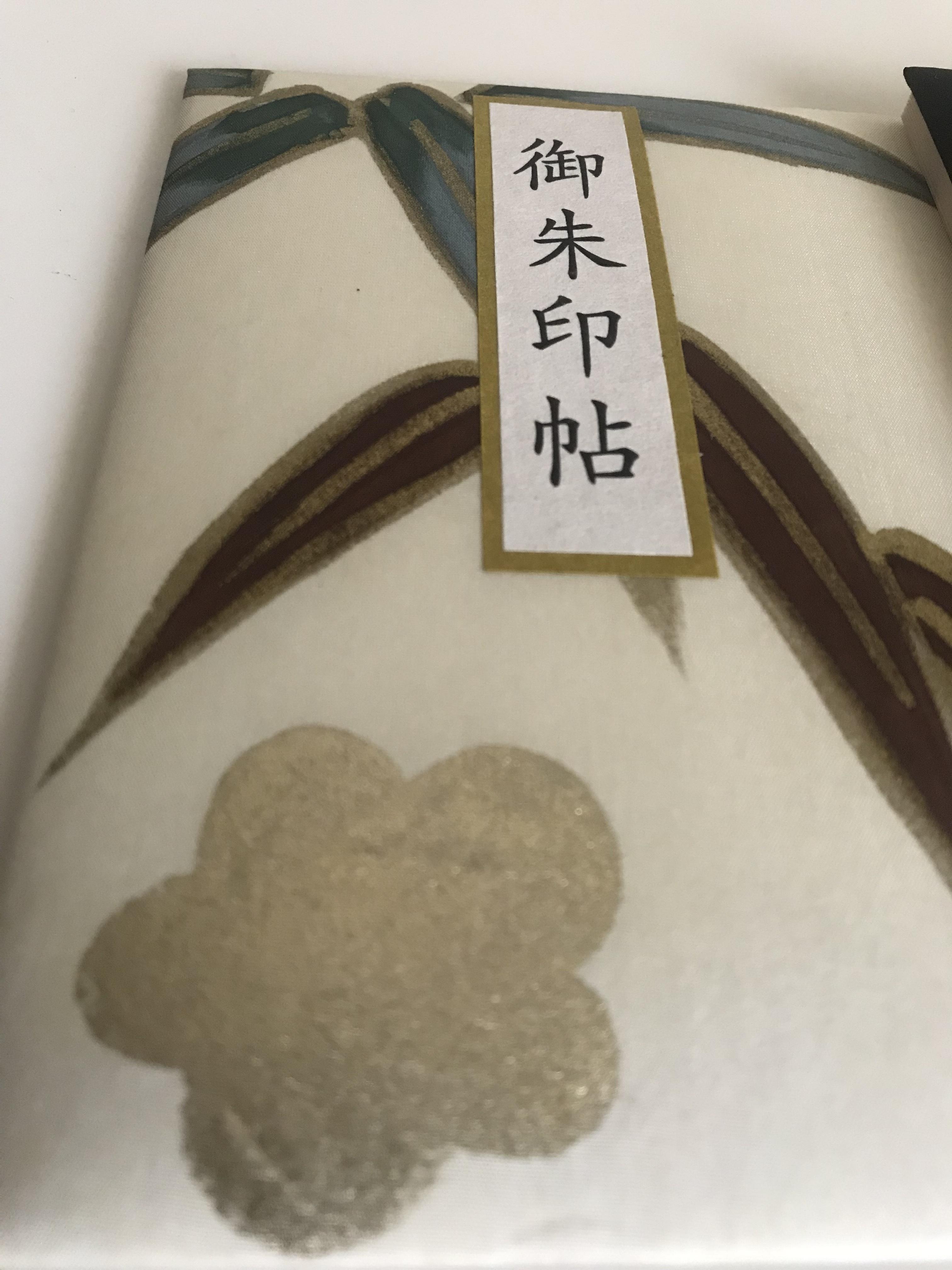 御朱印帳(玉笹)