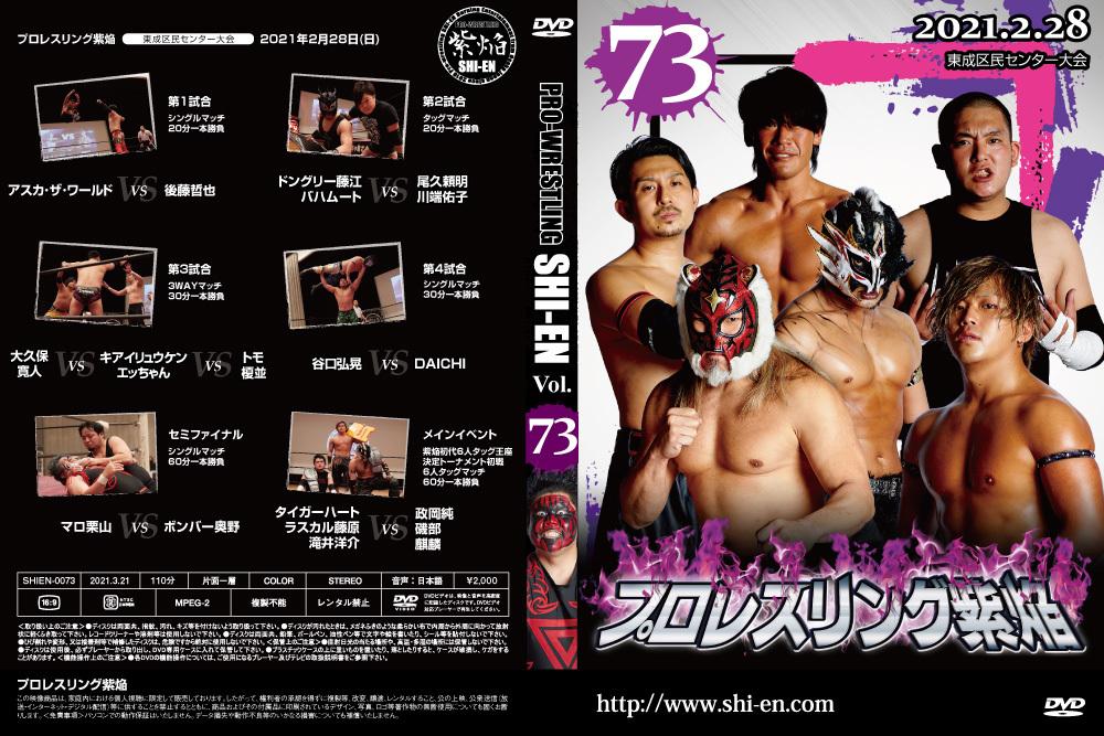 DVD vol73(2021.2/28東成区民センター大会)