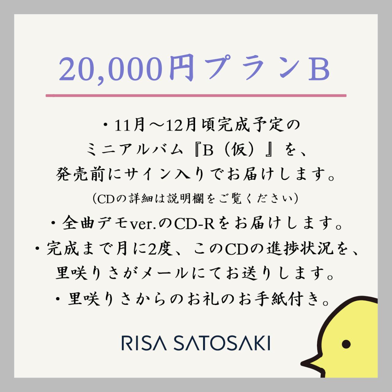 【ミニアルバム「B(仮)」事前購入特別応援プラン】20000円プランB