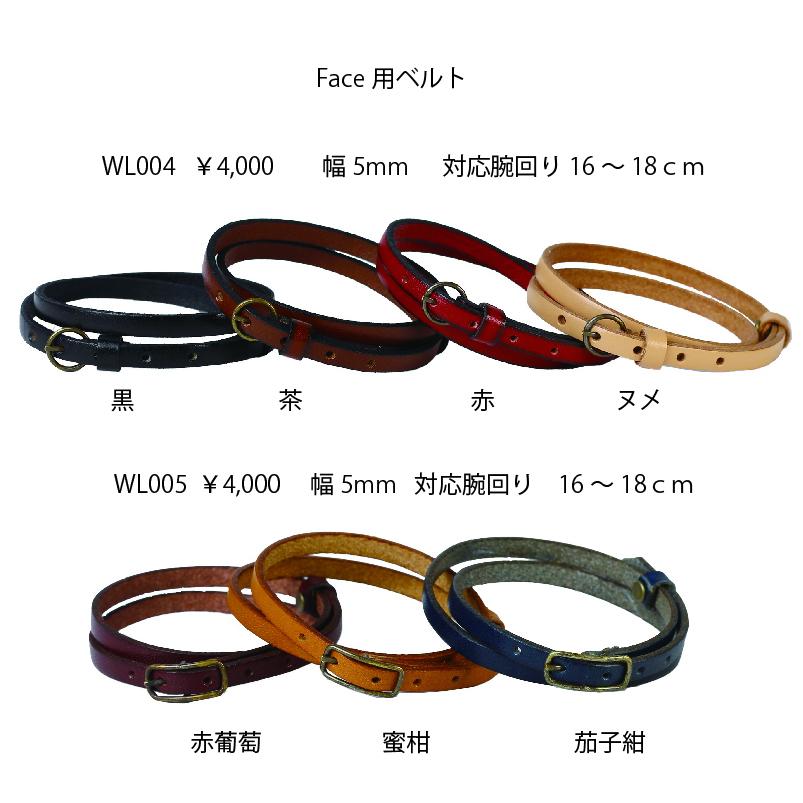 Faceシリーズ用レザーベルト WL004, WL005