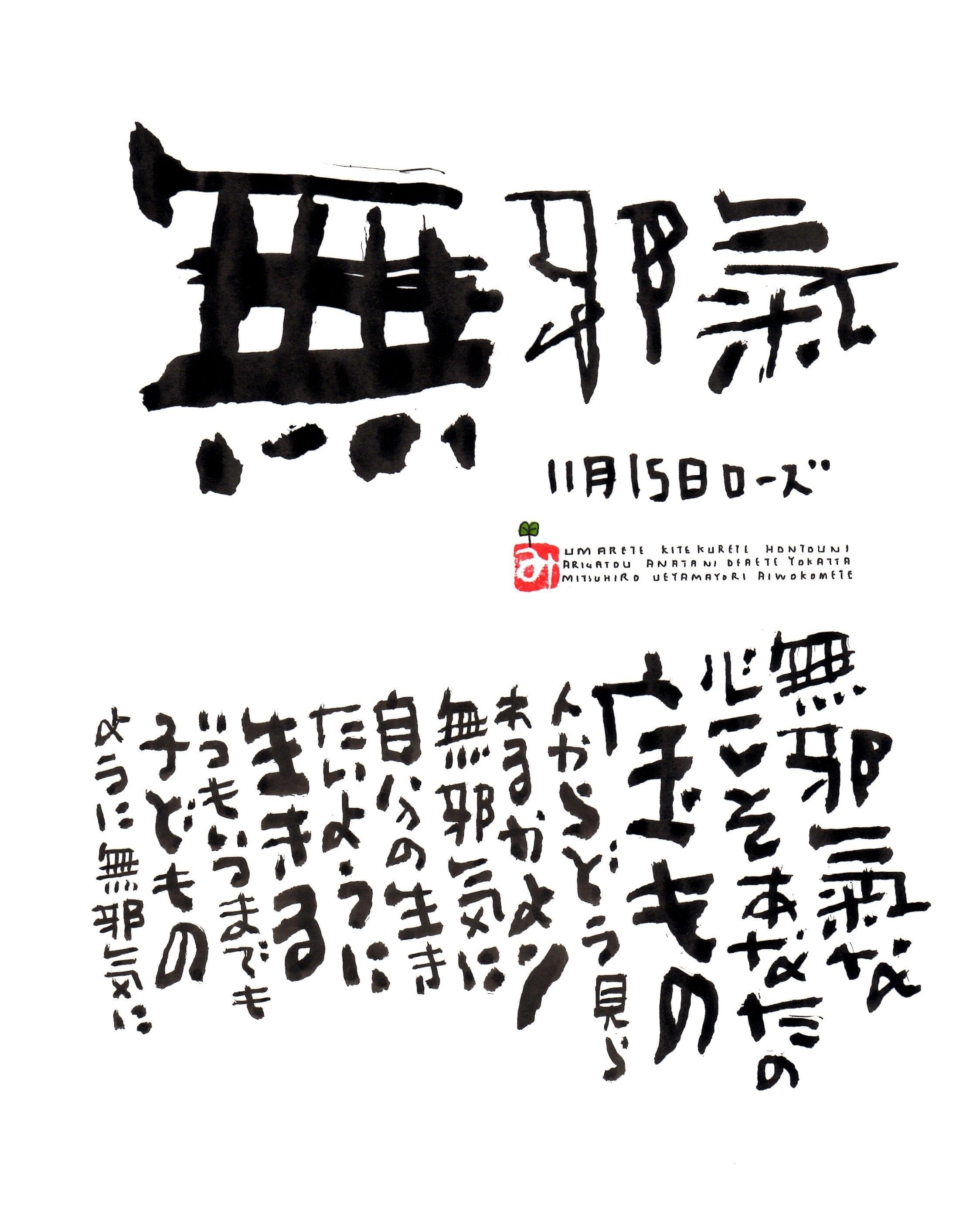 11月15日 誕生日ポストカード【無邪気】Innocent