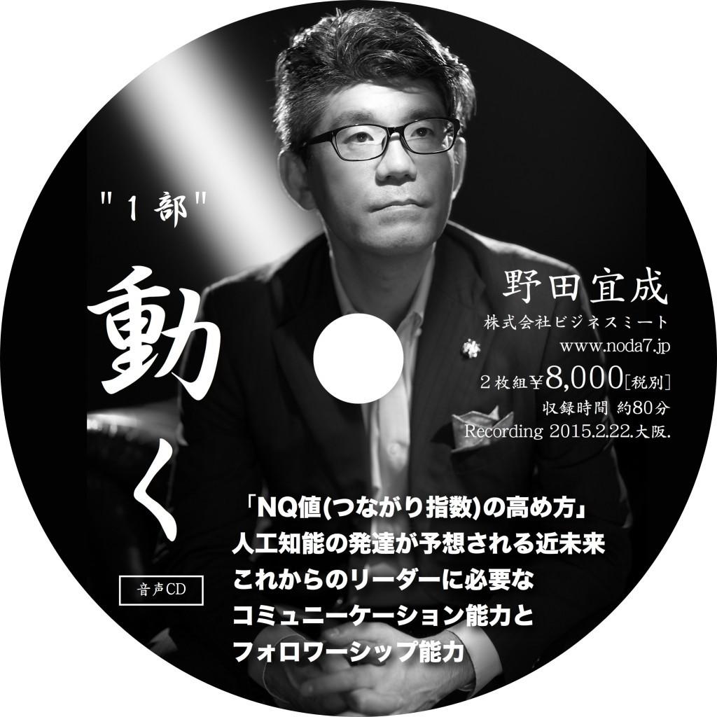 [CD]「動く」&「稼ぎ力」約140分収録CD 2枚組