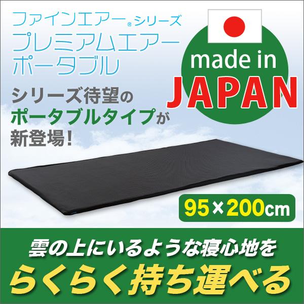 【日本製】ファインエアー(R)シリーズ【プレミアムエアー(ポータブル95cm幅)】|一人暮らし用のソファやテーブルが見つかるインテリア専門店KOZ|《SH-FAO-PT95》