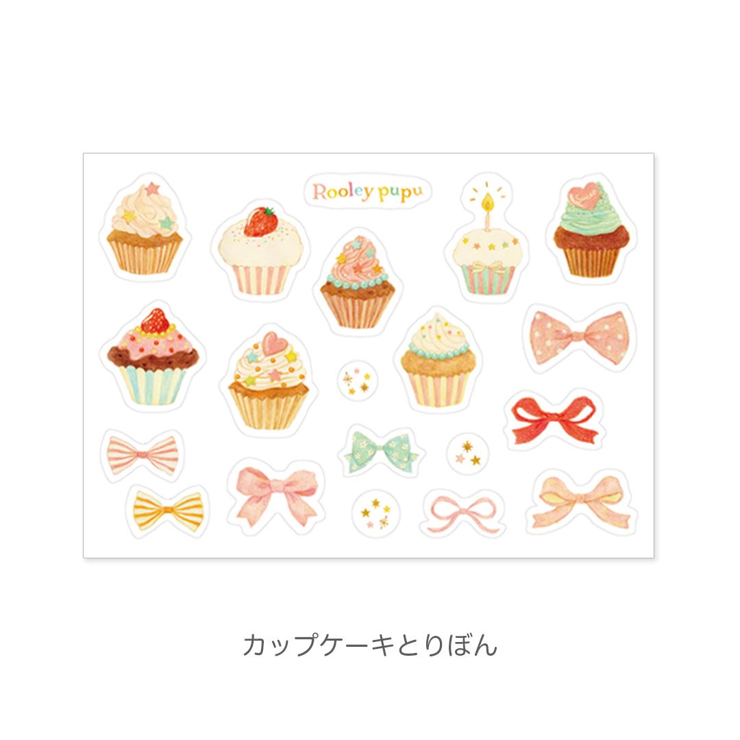 乙女ちっく/カップケーキとりぼん〈シール/ステッカー〉