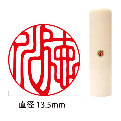 象牙個人銀行/認印13.5mm丸(姓または名)