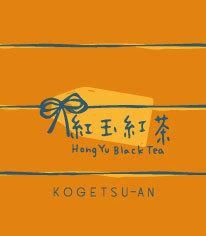 【郵便は送料無料】お試しセット/紅茶&東方美人茶
