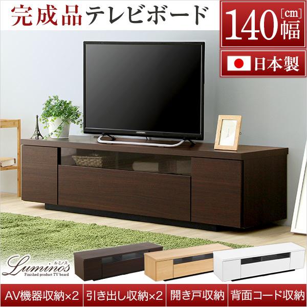 シンプルで美しいスタイリッシュなテレビ台(テレビボード) 木製 幅140cm 日本製・完成品 |luminos-ルミノス-|一人暮らし用のソファやテーブルが見つかるインテリア専門店KOZ|《SH-09-LMS140》
