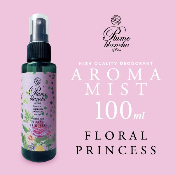 アロマミスト プルムブロンシェ フローラルプリンセスの香り 100ml