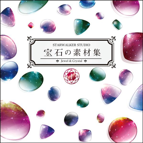宝石の素材集1(SWST0128)