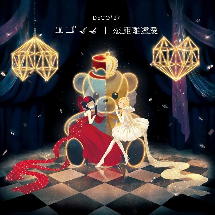 DECO*27 / エゴママ/恋距離遠愛(初回生産限定盤) - 画像1