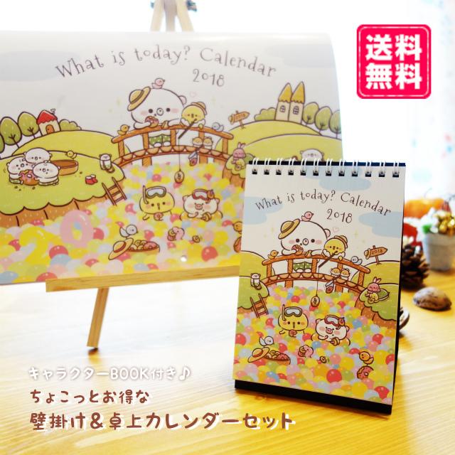 ちょこっとお得な壁掛け&卓上カレンダーセット*キャラクターBOOK付き【送料無料】