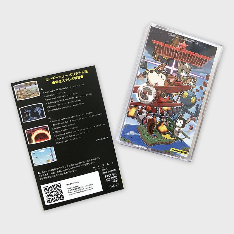 「ホーギーヒュー」 オリジナルサウンドトラック   (カセットテープ)