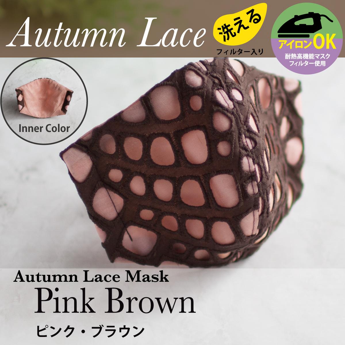 レース・ピンク・ブラウン洗えるフィルター入り 立体 マスク 大人用 黄砂 花粉