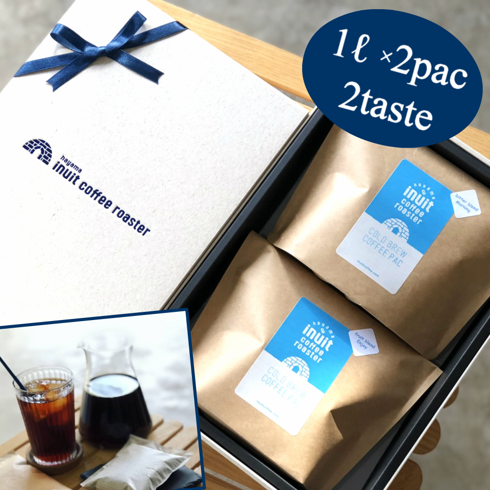Specialty Coffee 水出しアイスコーヒーギフトセット 1リットル用2パック×2種類 <熨斗対応可><着日指定可>