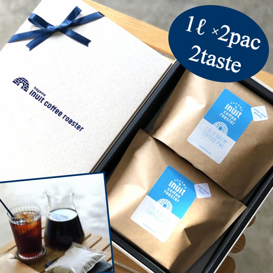 Specialty Coffee 水出しアイスコーヒーギフトセット 1リットル用2パック×2種類 <お歳暮対応><着日指定可>