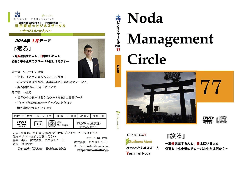 第77回 '14年1月『わたる』~海外進出する人も、日本にいる人も 必要な中小企業のグローバル化とは何か?~& マレーシアKL事情・海外発信