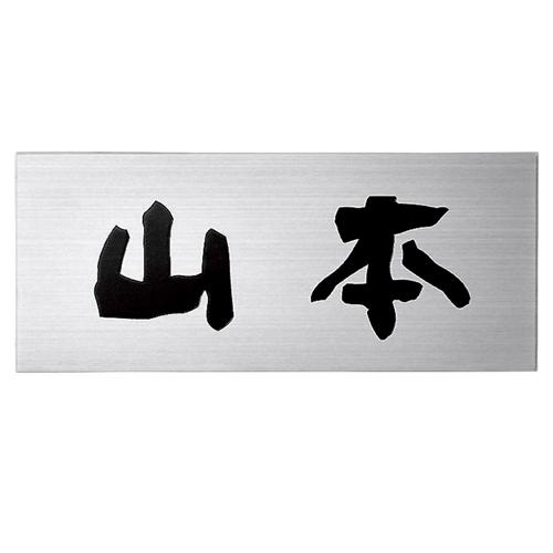 表札 Refine-ファイン  ME-1 美濃クラフト