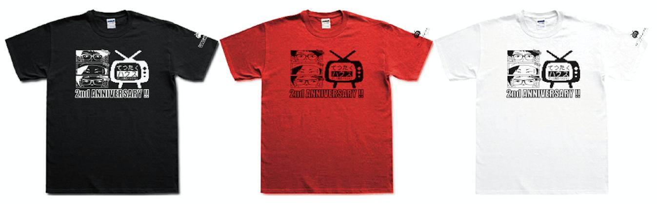 てつたくハウス × コントローラー コラボTシャツ (全3色)