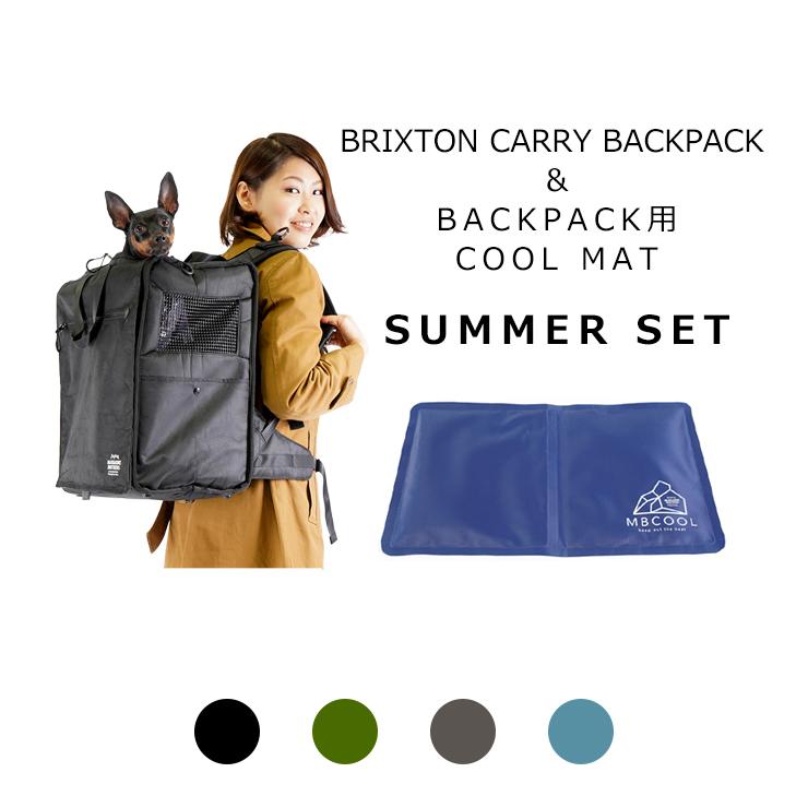 【SUMMER SET】BRIXTON CARRY BACKPACK&COOL MAT  MANDARINE BROTHERS マンダリンブラザーズ