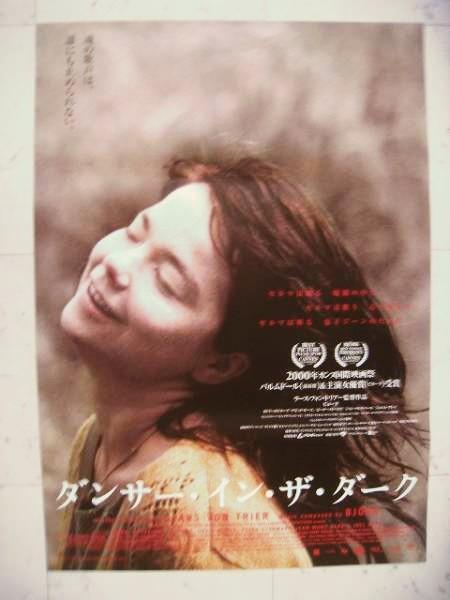 ポスター「映画 ダンサー・イン・ザ・ダーク ビョーク」 - 画像1