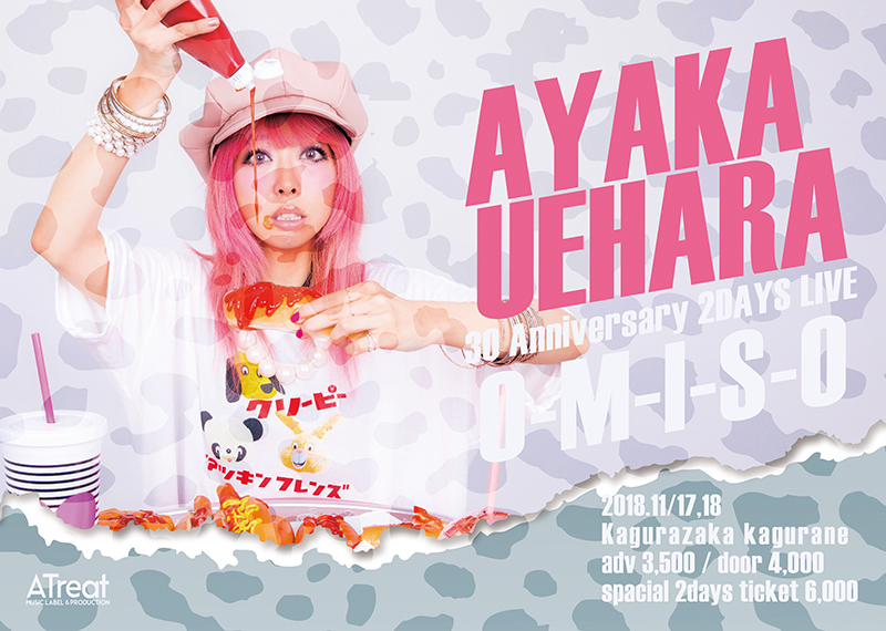 "11/17-18 2DAYSチケット ONEMAN LIVE ""O-M-I-S-O"" / AYAKA UEHARA"
