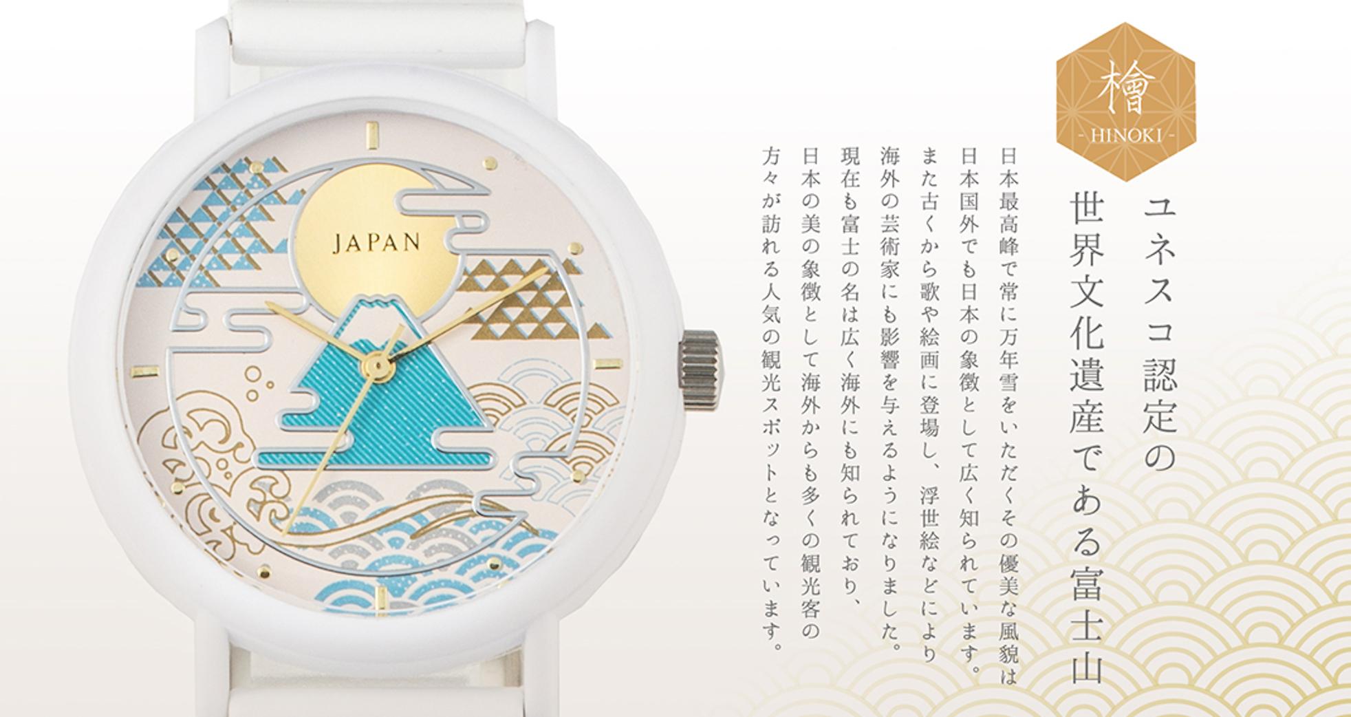 「和の香りがする腕時計ーーKAORU」JAPANシリーズ -富士山モデル(白)-