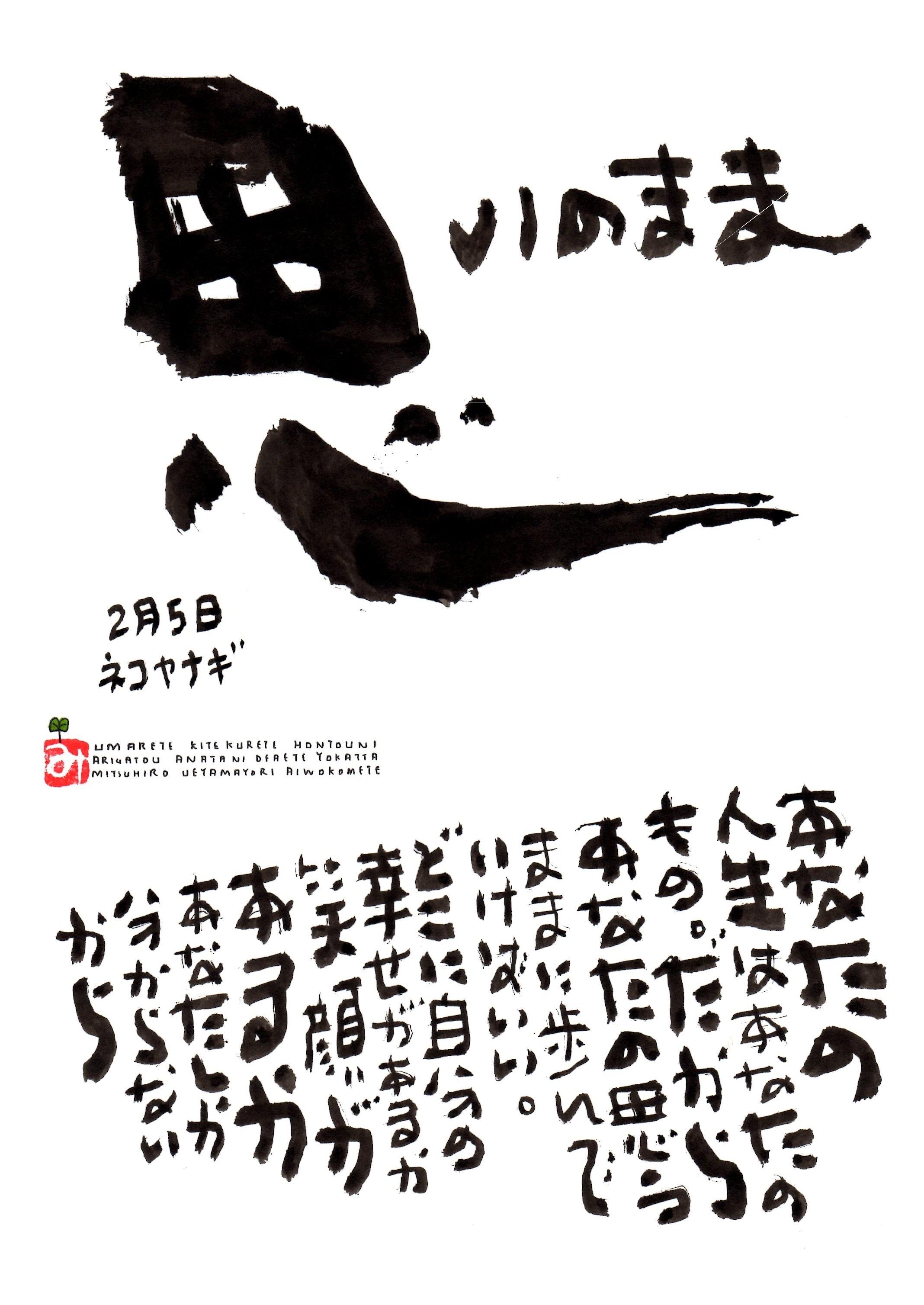 2月5日 誕生日ポストカード【思いのまま】as you wish
