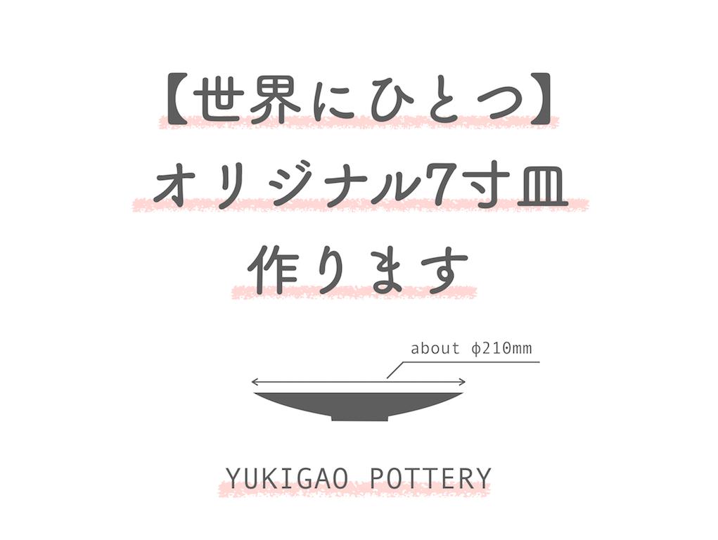 【オーダーメイド】7寸皿(直径約21cm)