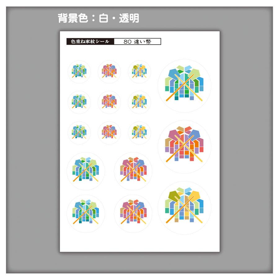 家紋ステッカー 違い幣 | 5枚セット《送料無料》 子供 初節句 カラフル&かわいい 家紋ステッカー