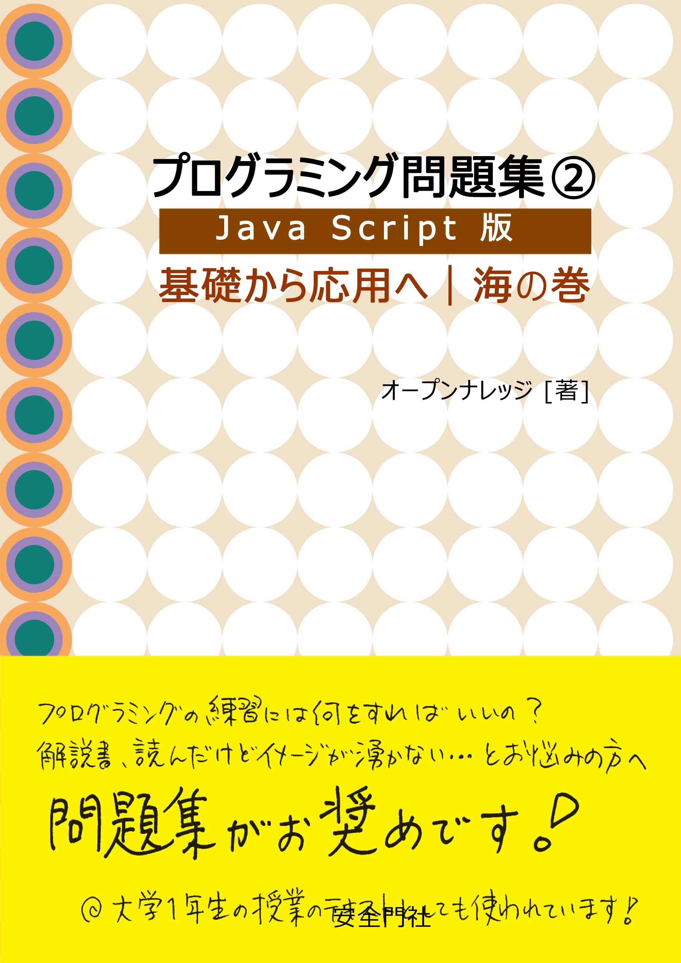 プログラミング問題集2 JavaScript版 海の巻|Programming Exercise Book 2: Java Script | 安全門社  電子書籍PDF版 powered by BASE