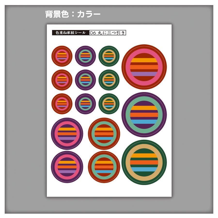 家紋ステッカー 丸に三つ引き| 5枚セット《送料無料》 子供 初節句 カラフル&かわいい 家紋ステッカー