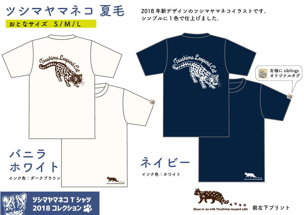 【夏毛】2018MITオリジナルツシマヤマネコTシャツ