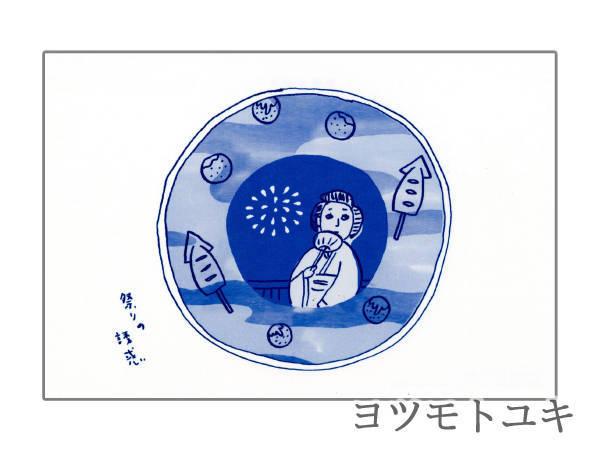 ポストカード - 夏の絵皿<祭りの誘惑> - ヨツモトユキ