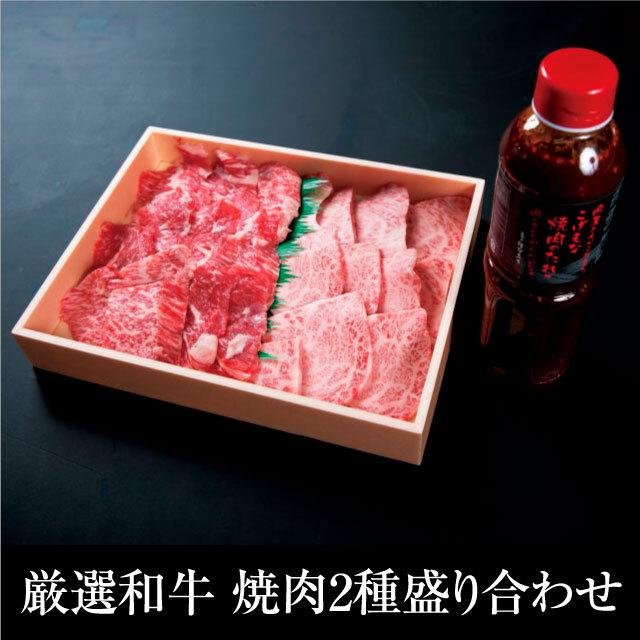 送料無料 焼肉2種盛り合わせ(400g)+焼肉のたれ(1本 500ml)セット