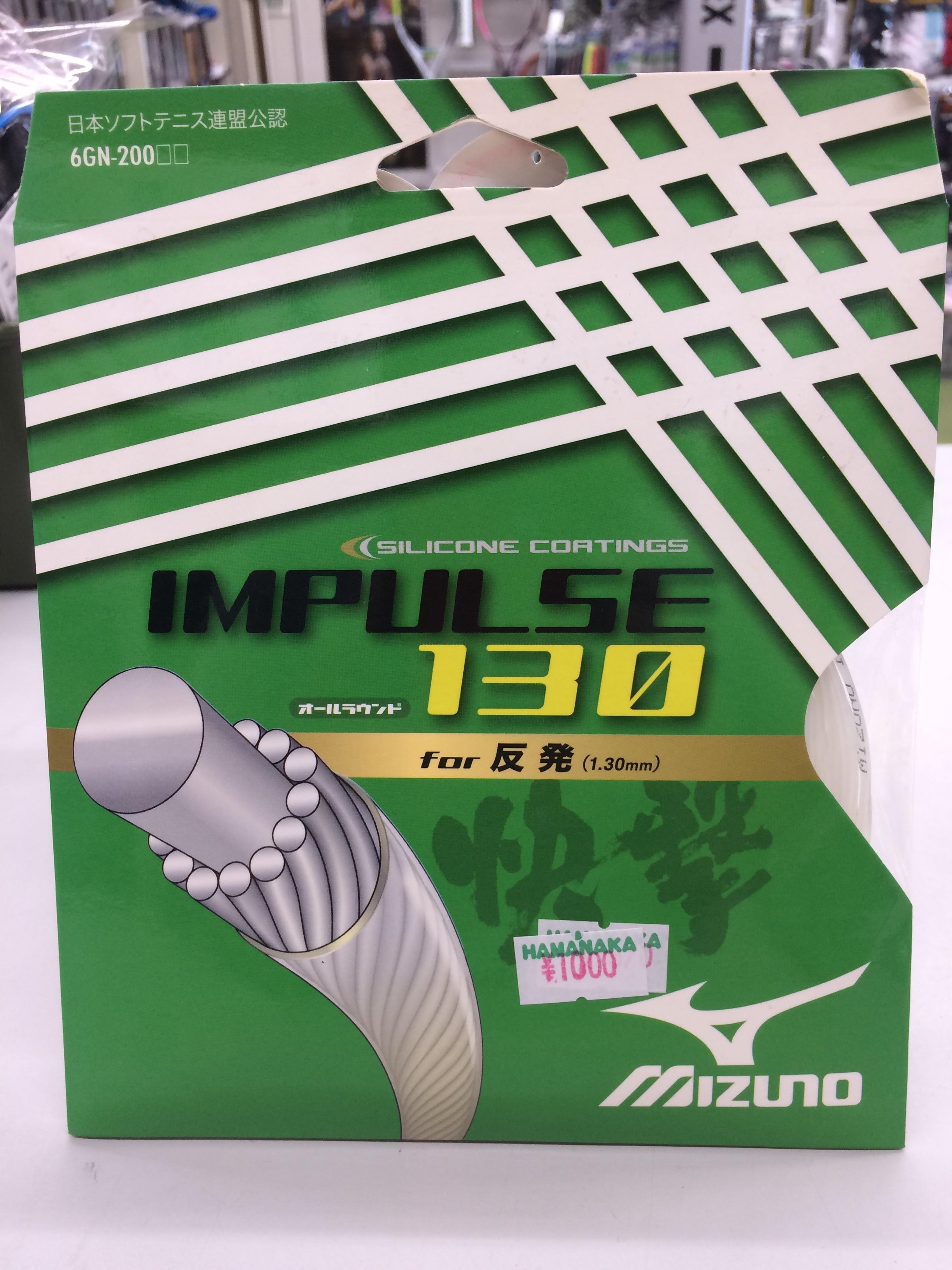 ミズノ IMPULSE130  - 画像1