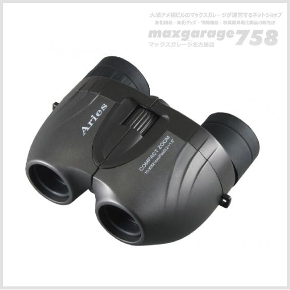 CBZ-303 ズームタイプ双眼鏡