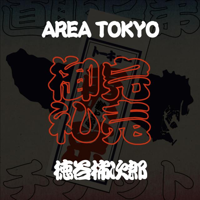 東京(6/15) 20冊仕入れ
