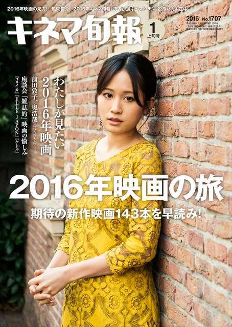 キネマ旬報 2016年1月上旬号(No.1707)