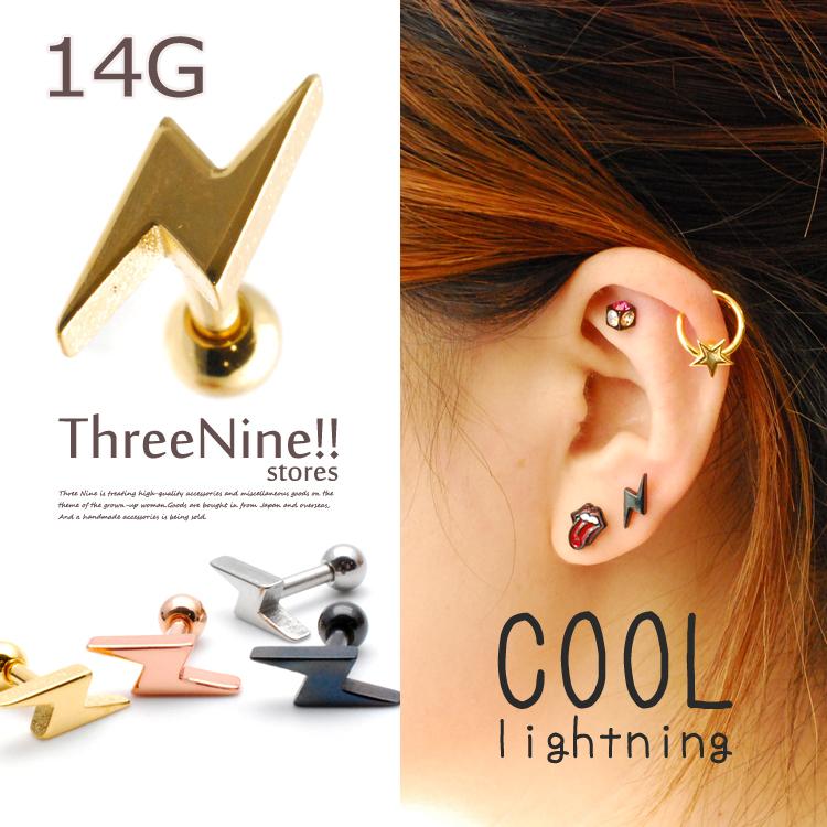 ボディピアス 14G イナズマ 稲妻 シンプル 軟骨 片耳 ストレート TBP040