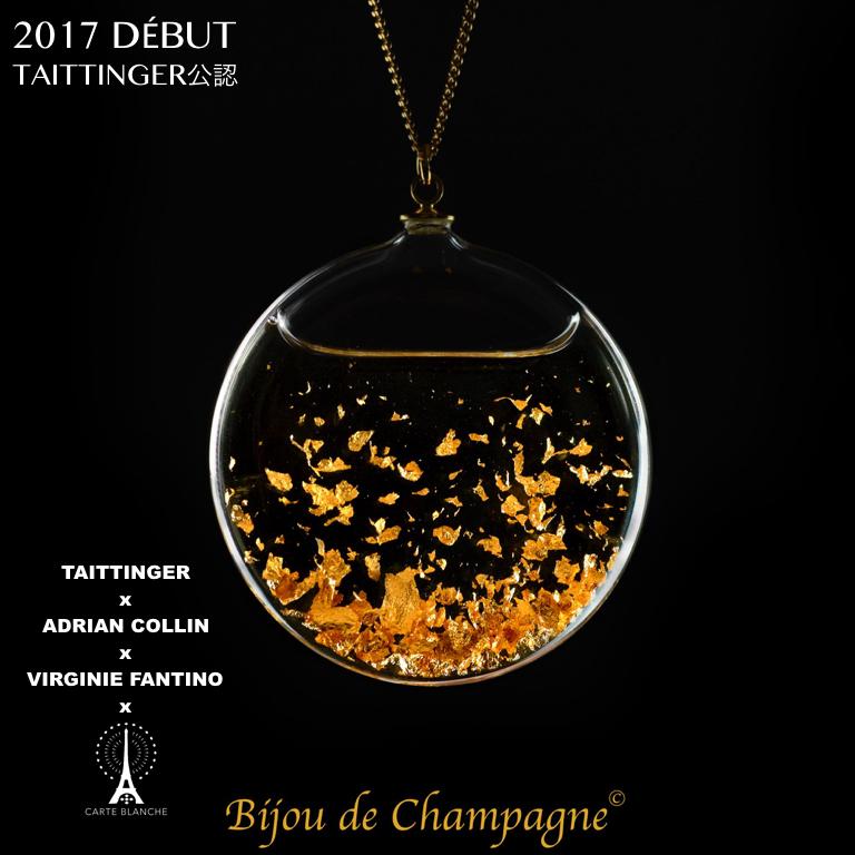 ビジュ・ドゥ・シャンパーニュ|「ビュル・ドゥ・シャンパーニュ」(シャンパーニュの気泡)ペンダント|フランス製|アクセサリー