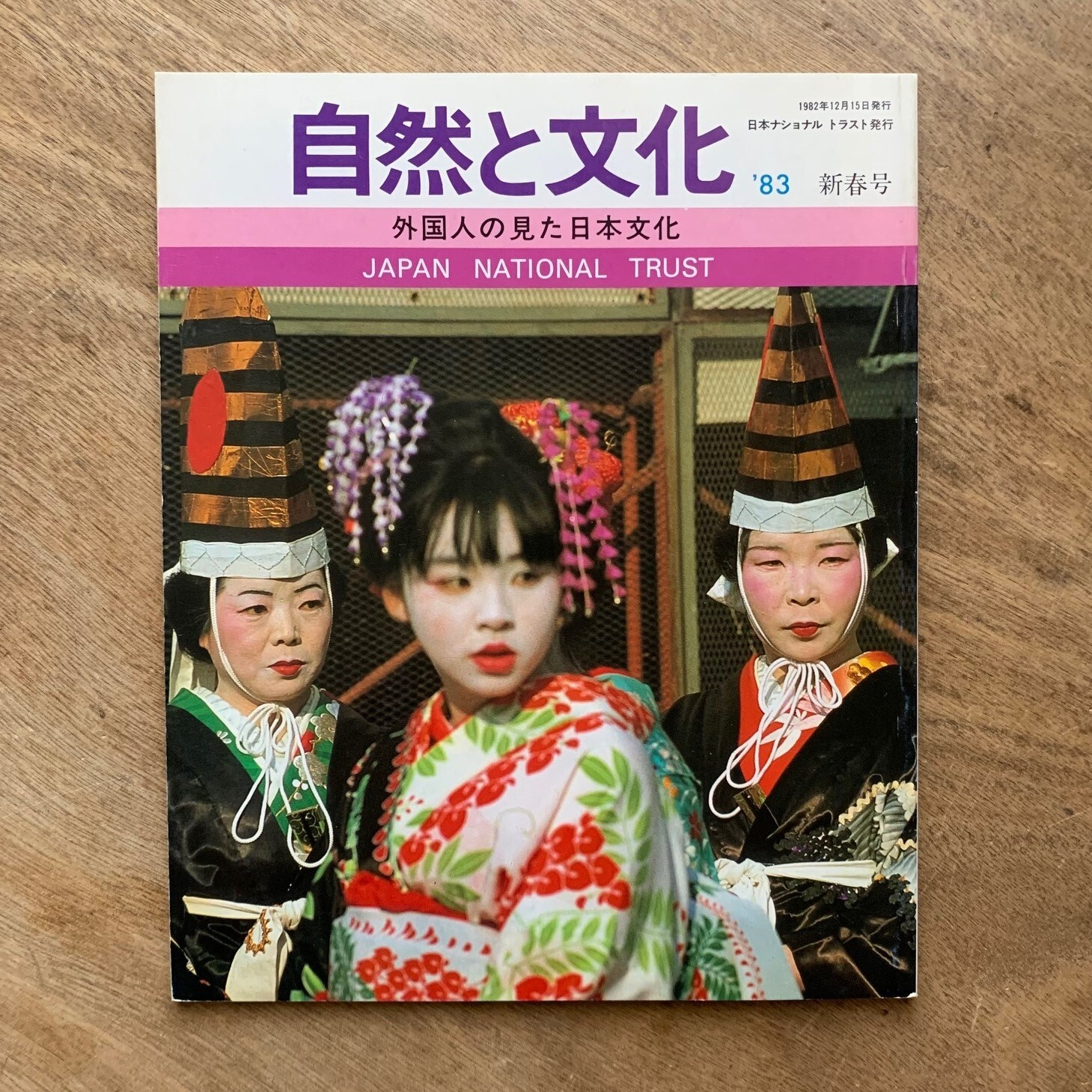 季刊 自然と文化  / 1983年 新春号 / 外国人の見た日本文化