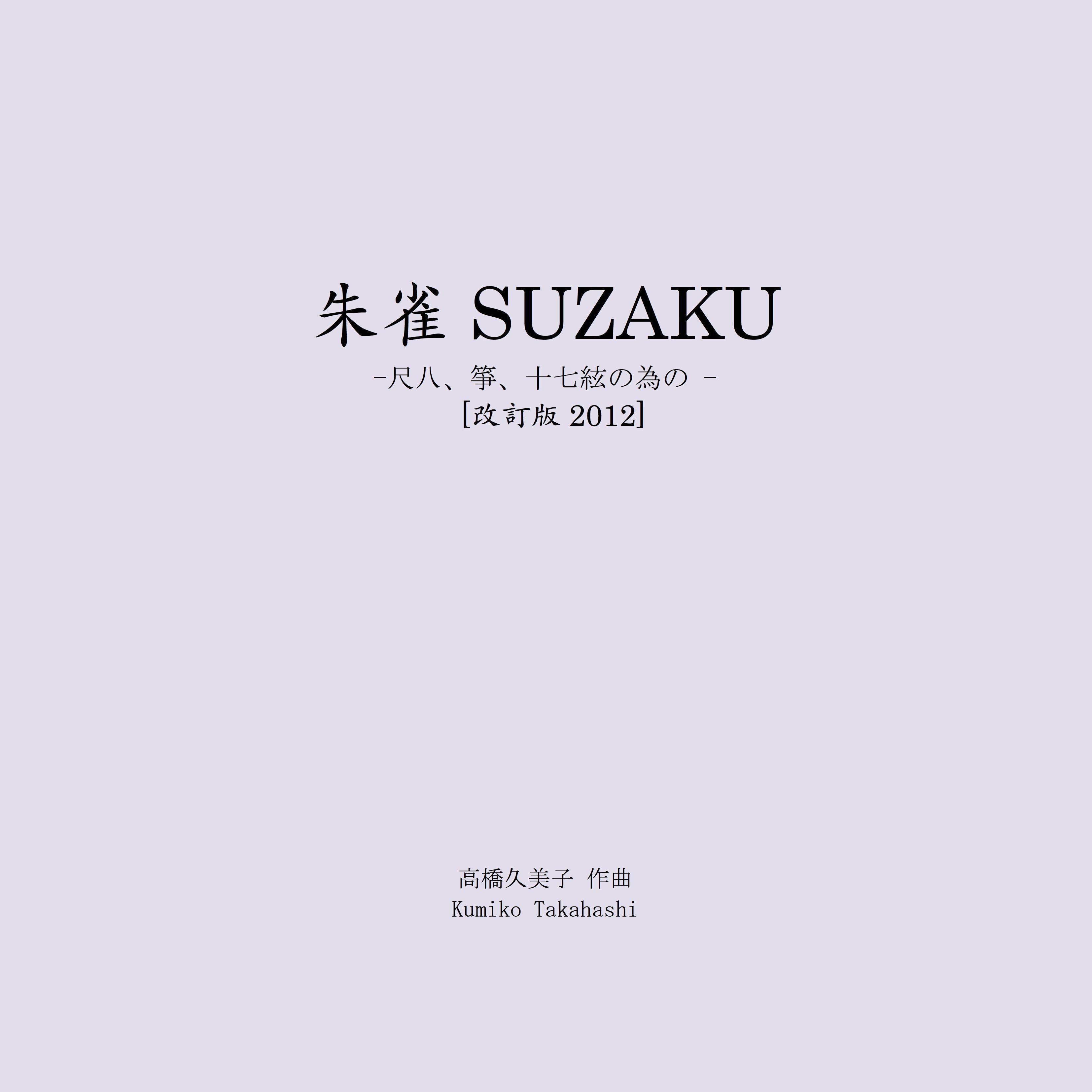 【楽譜 】朱雀 SUZAKU─尺八、箏、十七絃の為の(五線譜)A4判
