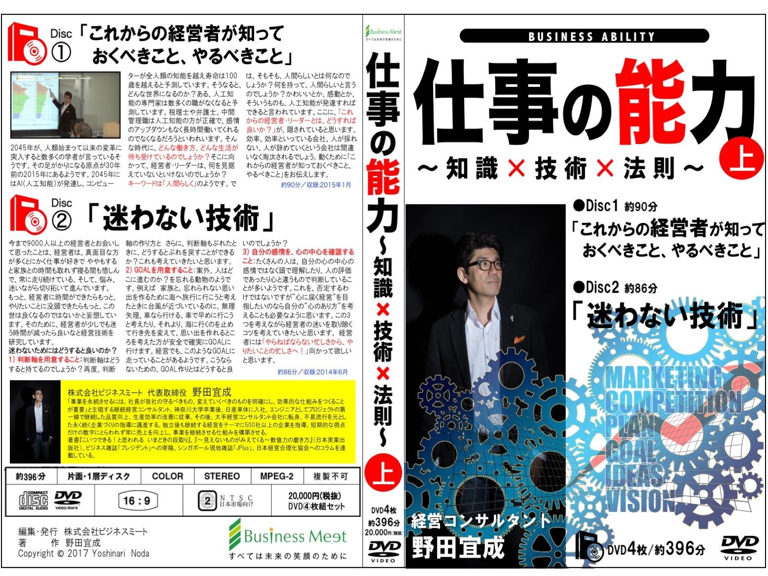 仕事の能力[BUSINESS ABILITY]〜知識×技術×法則〜上・下巻セット