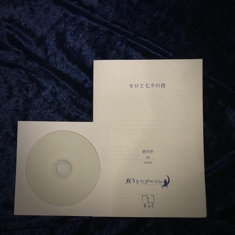 セロと七夕の夜 CDセット