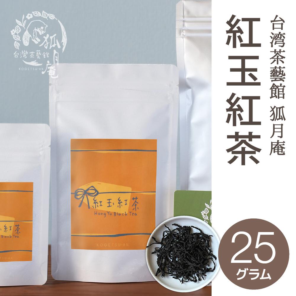 紅玉紅茶/茶葉・25g