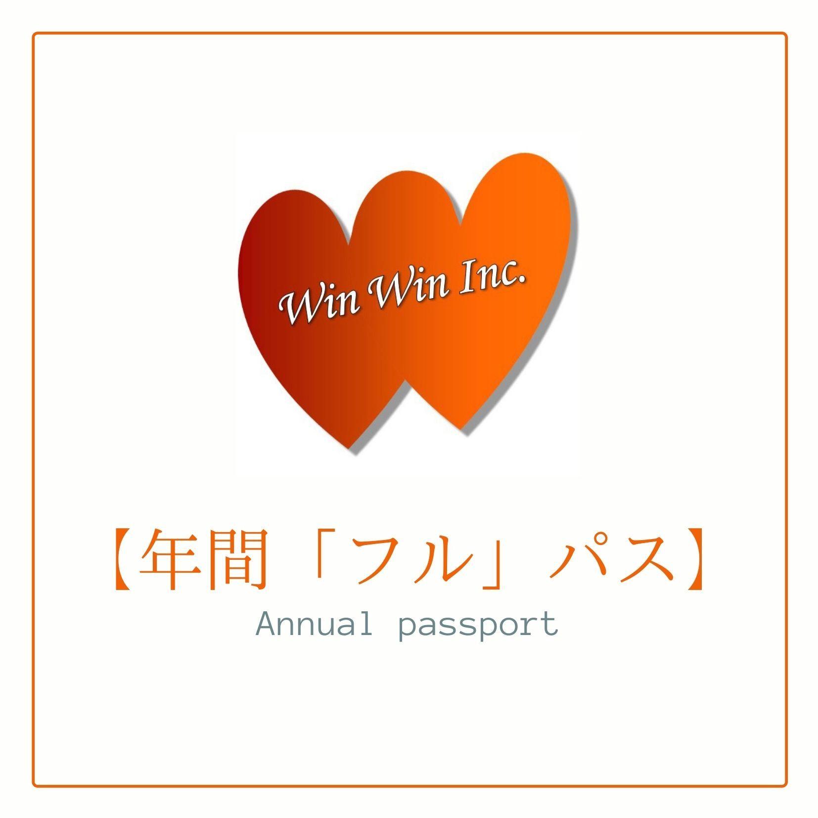 WinWinセミナー【年間「フル」パス】