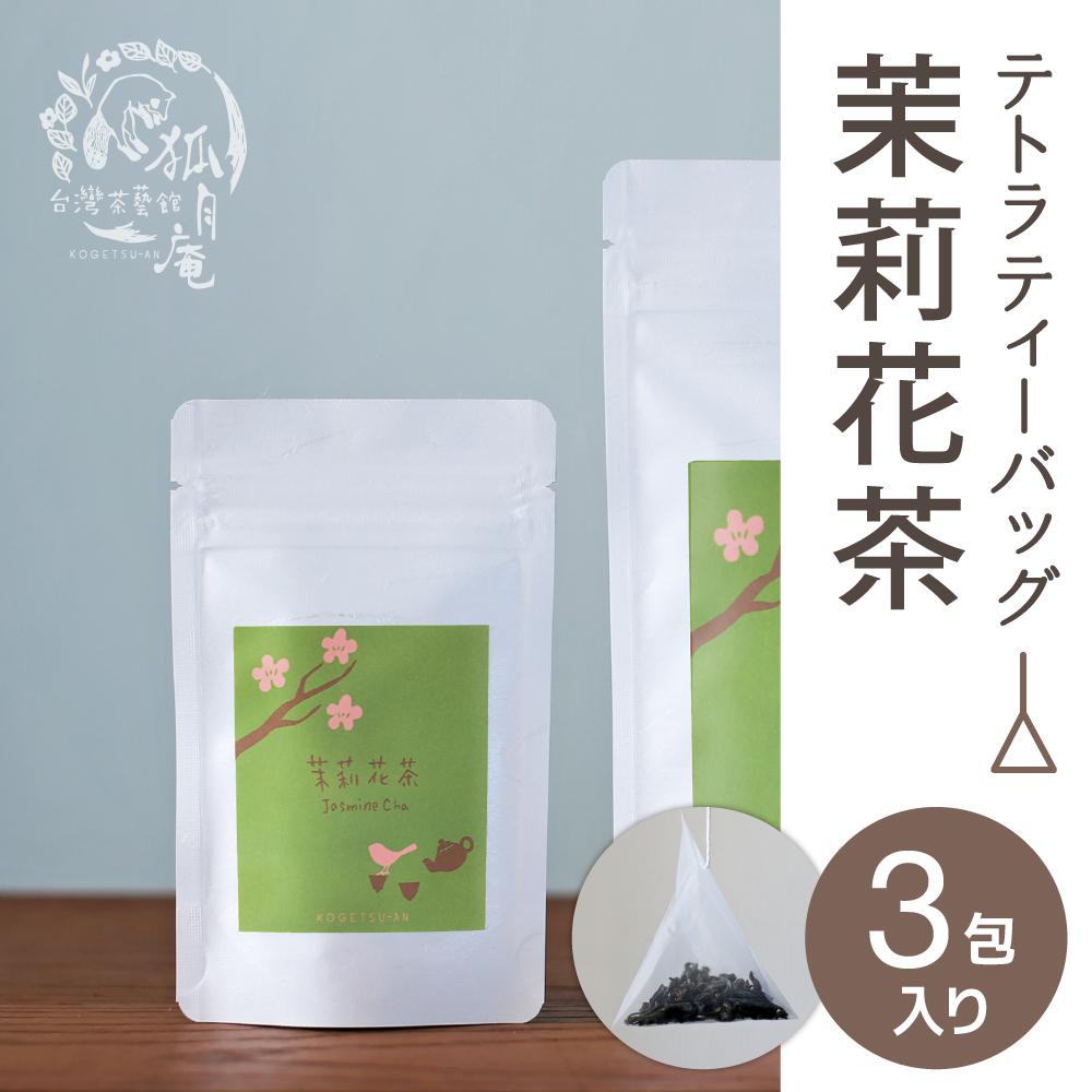 茉莉花茶(ジャスミン茶)/ティーバッグ 3包