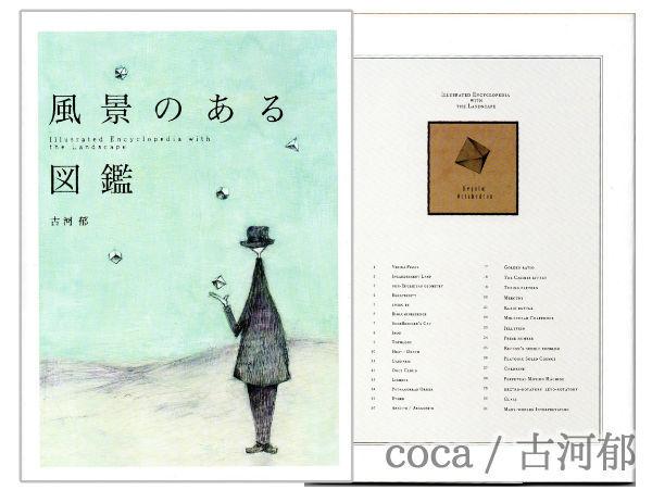 書籍 - 風景のある図鑑 - coca / 古河郁