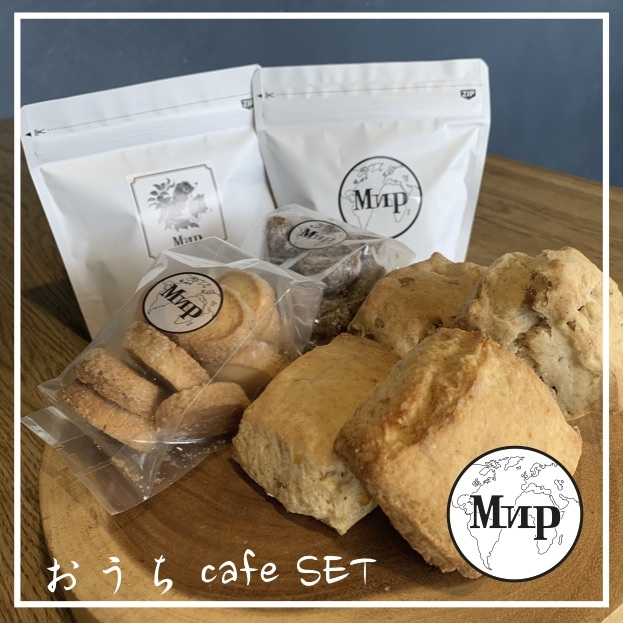 おうちcafe SET 焙煎豆200g