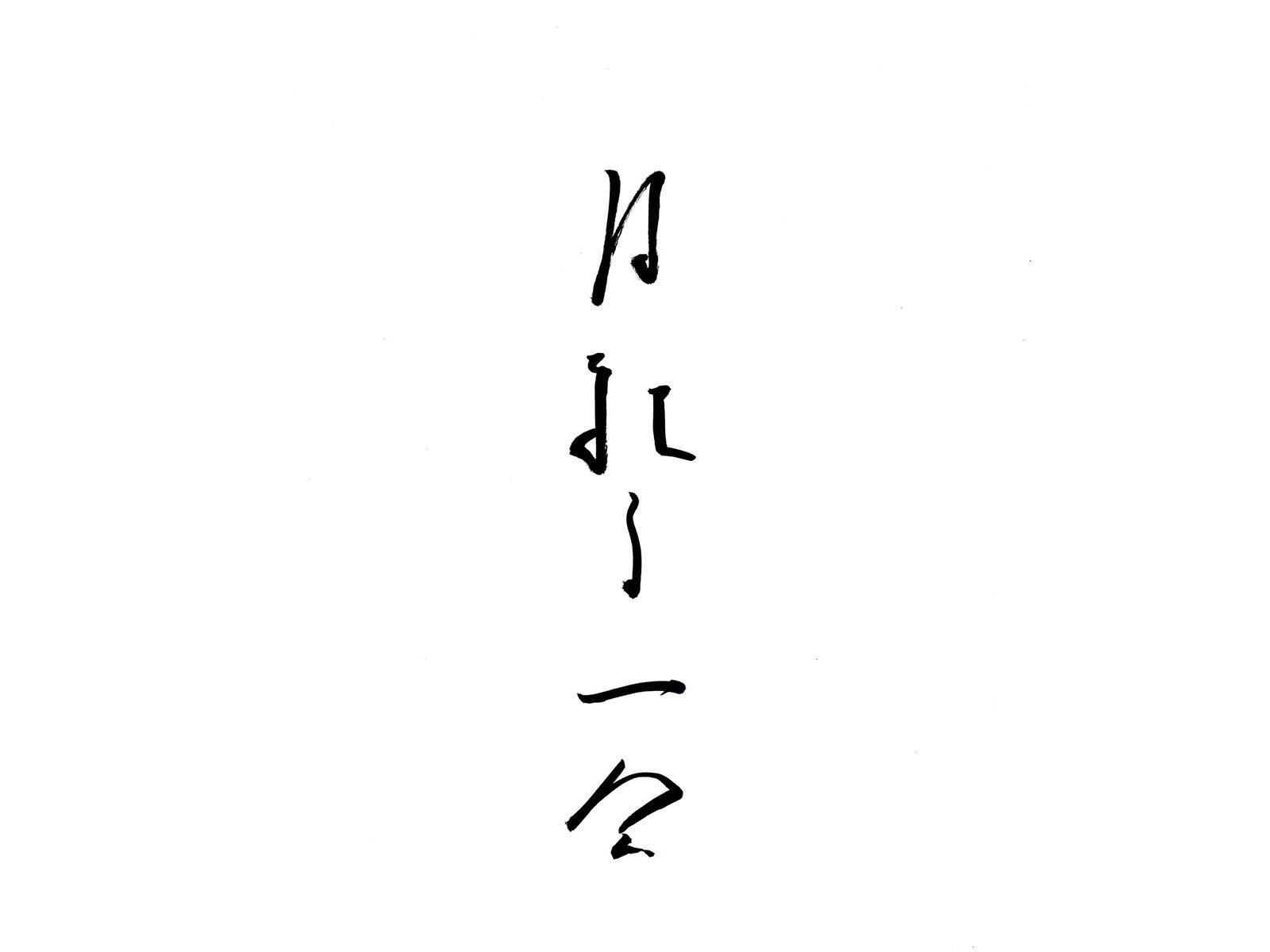 "POETIC PASTEL ""TEA TODAY"" EVENT — [月祀る一会 - Tsukimatsuru ichie] Jatinder Singh Durhailay, kai, 久嶋健嗣"